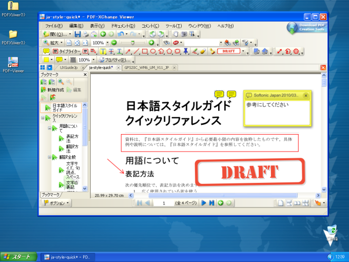 pdf xchange viewer portable 日本 語 ダウンロード
