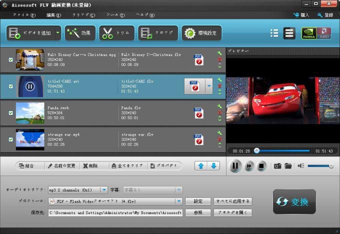 Aiseesoft FLV 動画変換