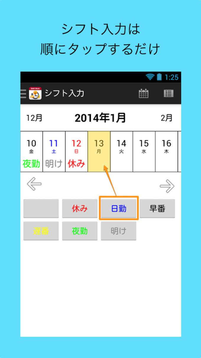 シフト勤務カレンダー(シフカレ)