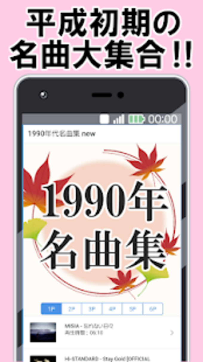 90年代 jpoj 平成の名曲 90s music ヒットソング 平成の歌謡曲無料アプリ