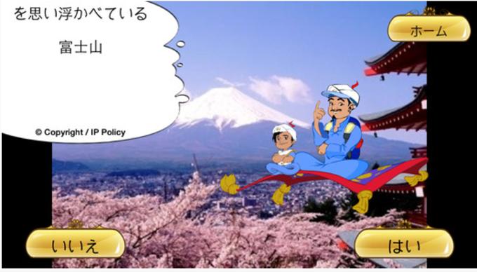 アキネーターの日本めぐり