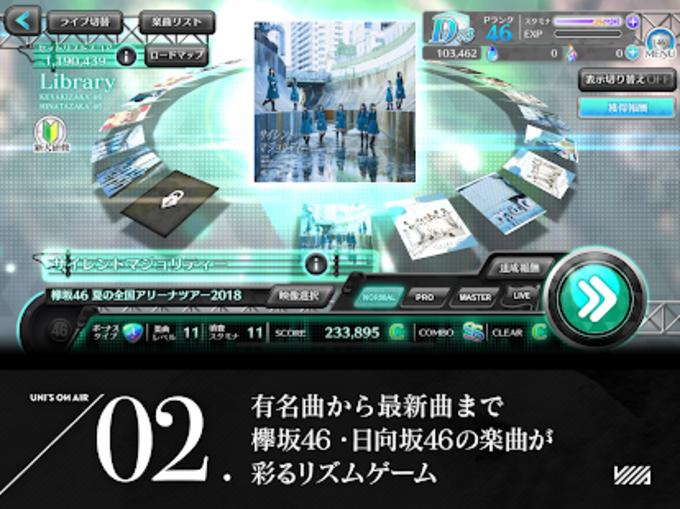 ユニゾン エアー 欅坂46・日向坂46 UNI'S ON AIR