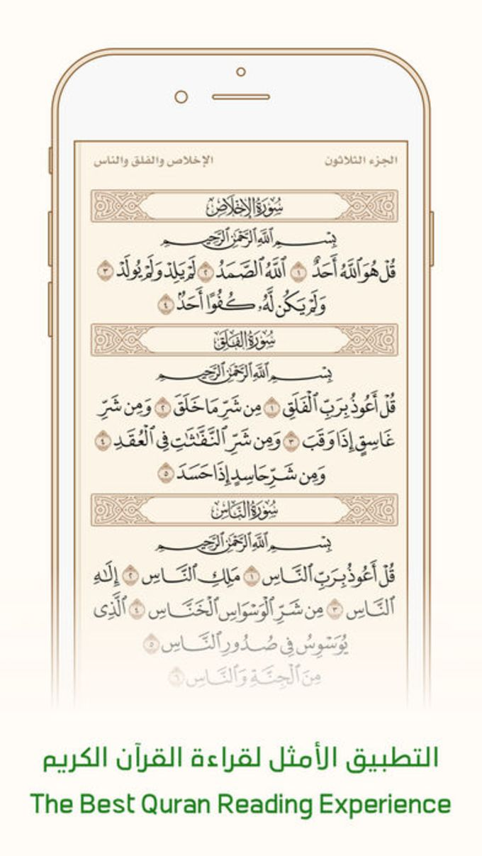 Ayah – Quran App