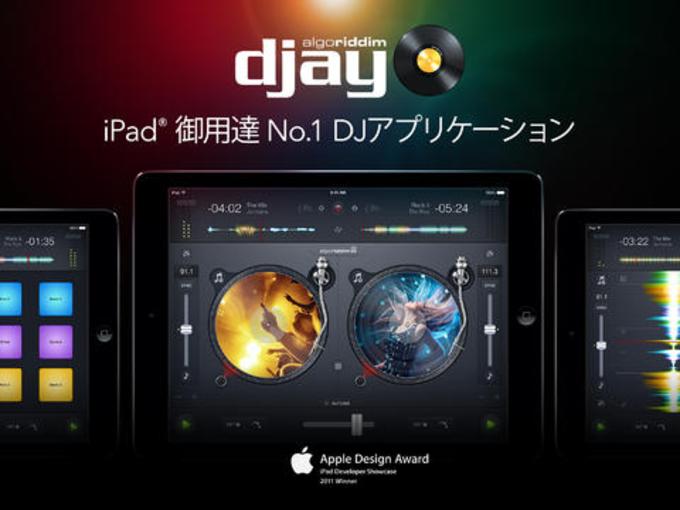 djay 2 for iPad