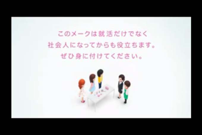 就活ビジン道場