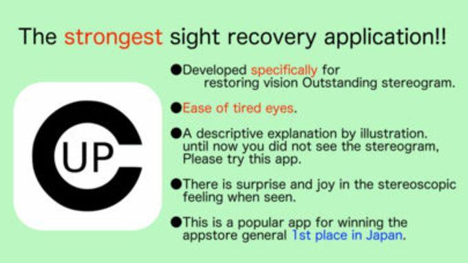 3D視力回復