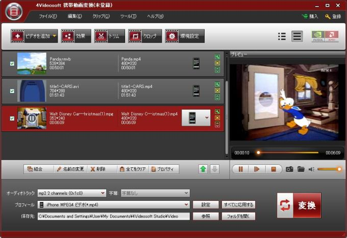 4Videosoft Cell Phone Video Converter