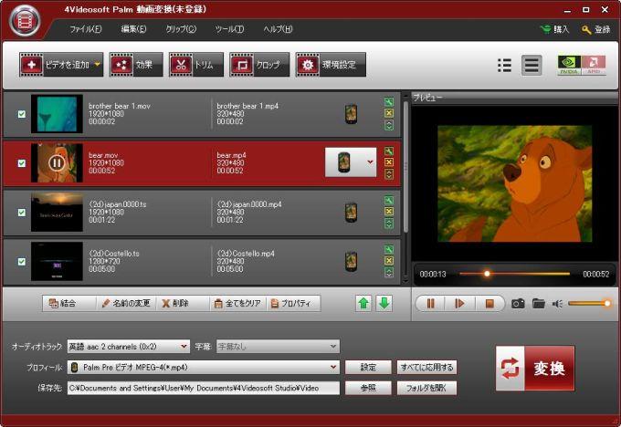 4Videosoft Palm Video Converter