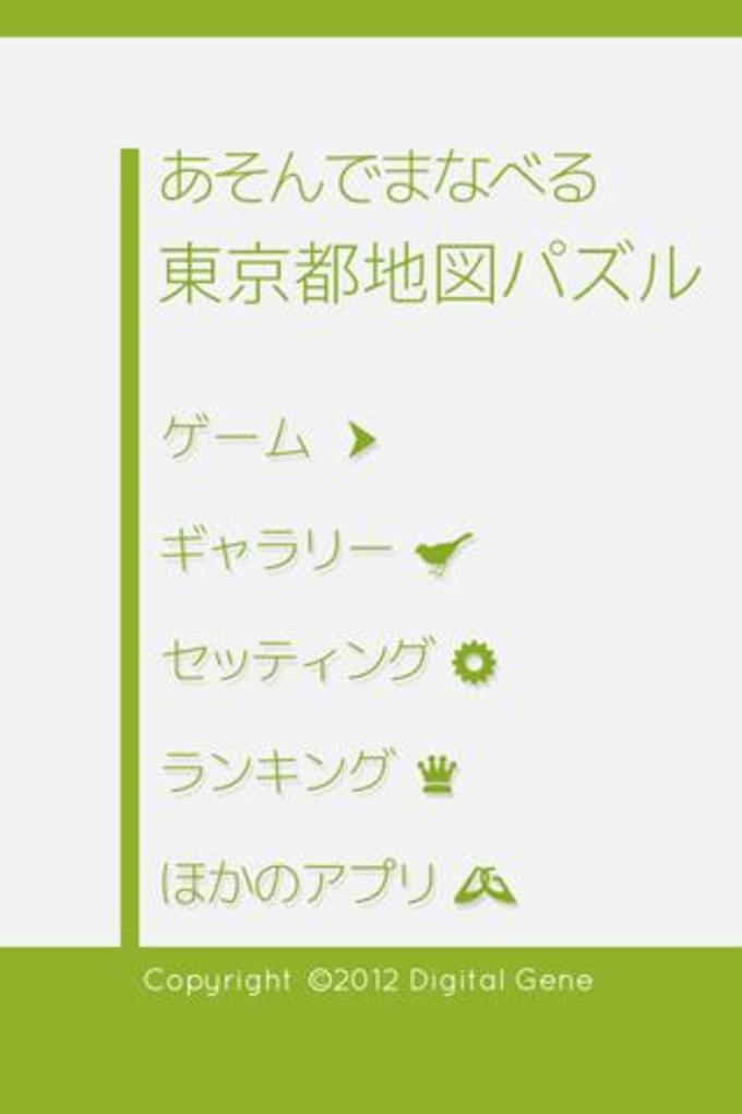 あそんでまなべる 東京都地図パズル