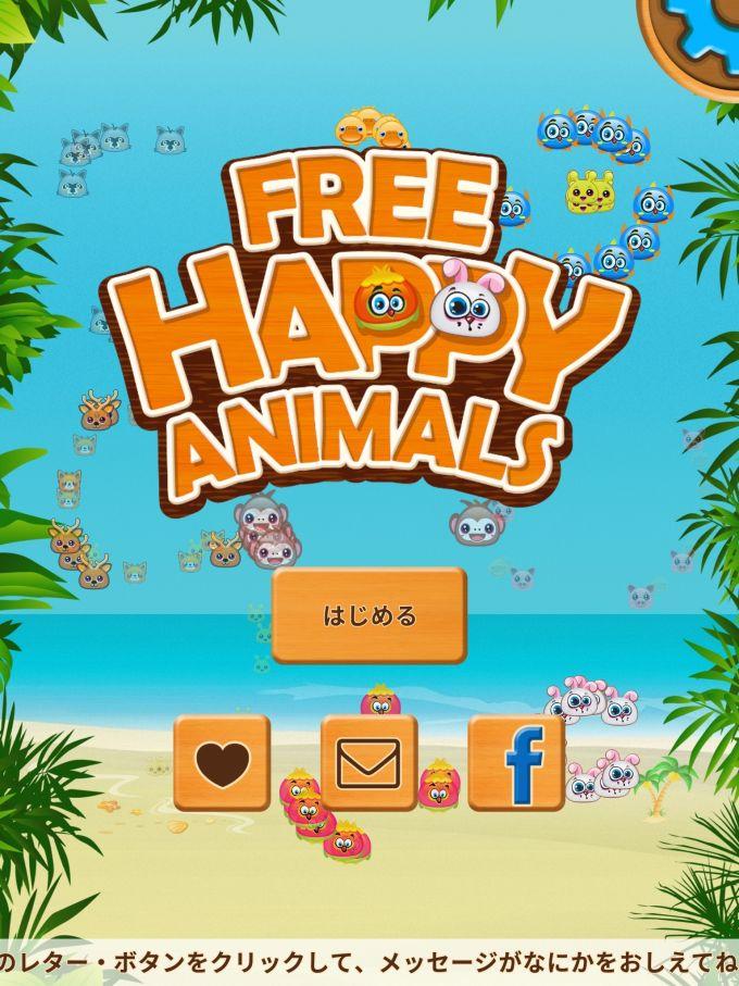 Free Happy Animals