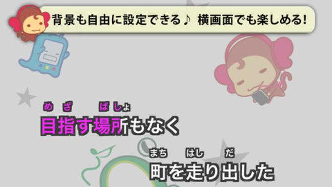 無料カラオケ歌詞×音楽プレイヤー カシレボ!JOYSOUND