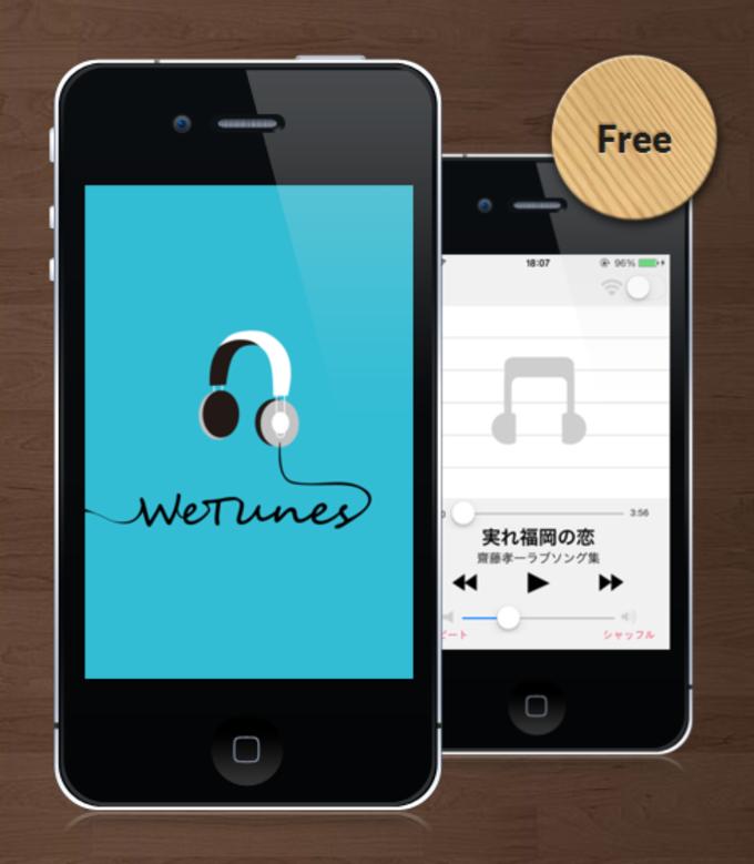 カップル専用音楽アプリWeTunes
