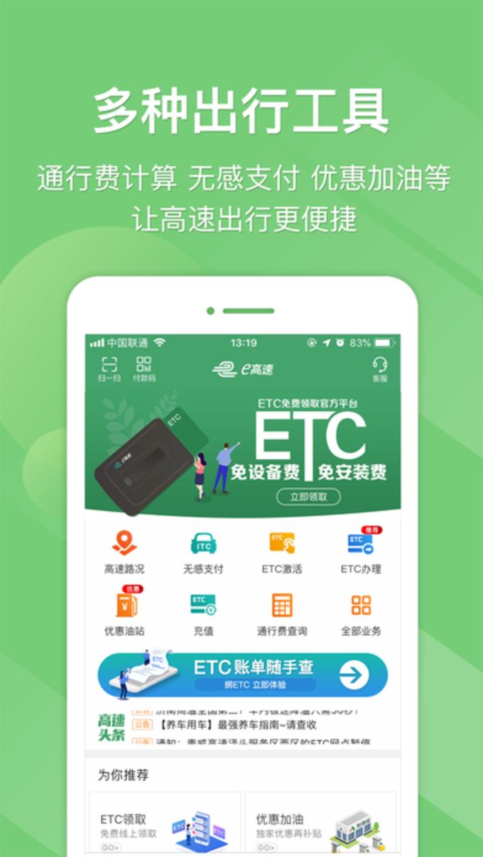 e高速 - ETC掌上营业厅