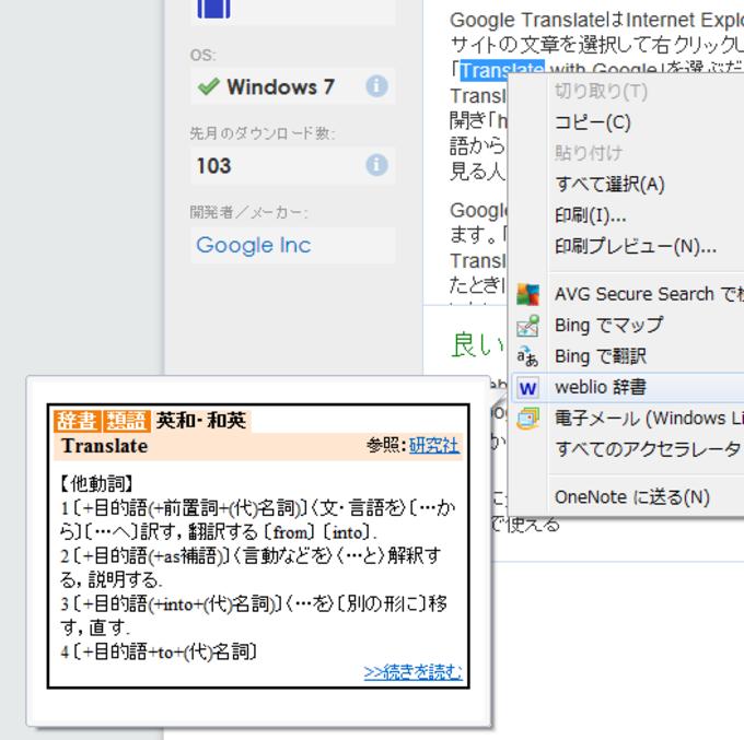 Weblio辞書検索
