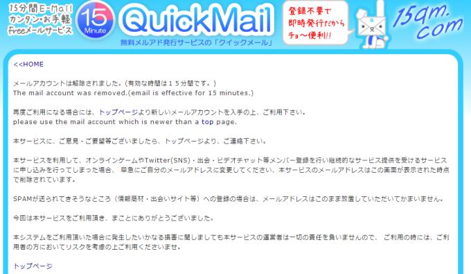 クイックメール(15qm.com)
