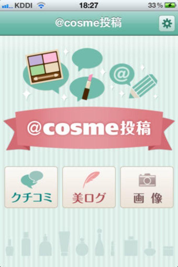 @cosme投稿