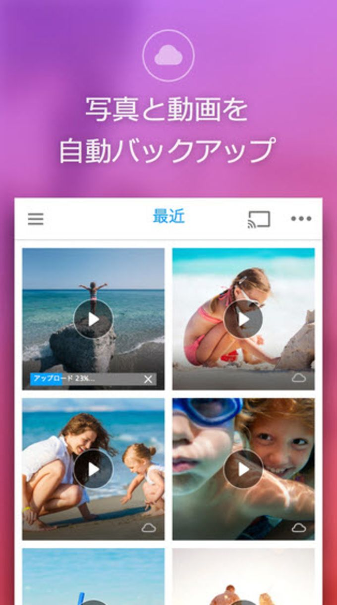 RealTimes (RealPlayer Cloud)