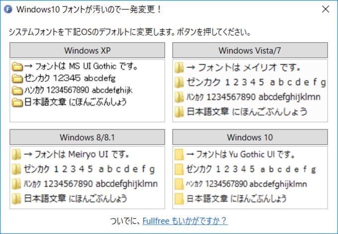 Windows10 フォントが汚いので一発変更!