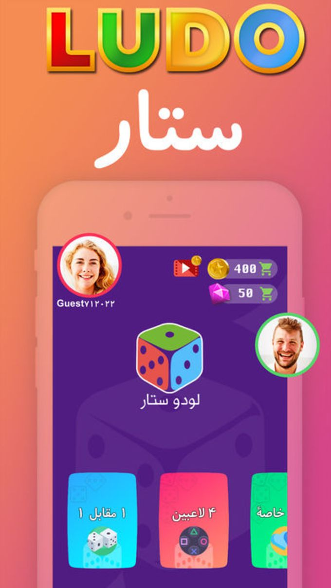 Ludo star: العب لودو ستار شيش