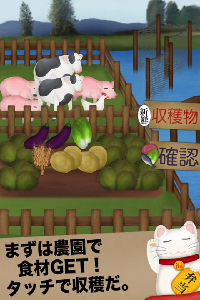 俺の農園と弁当屋