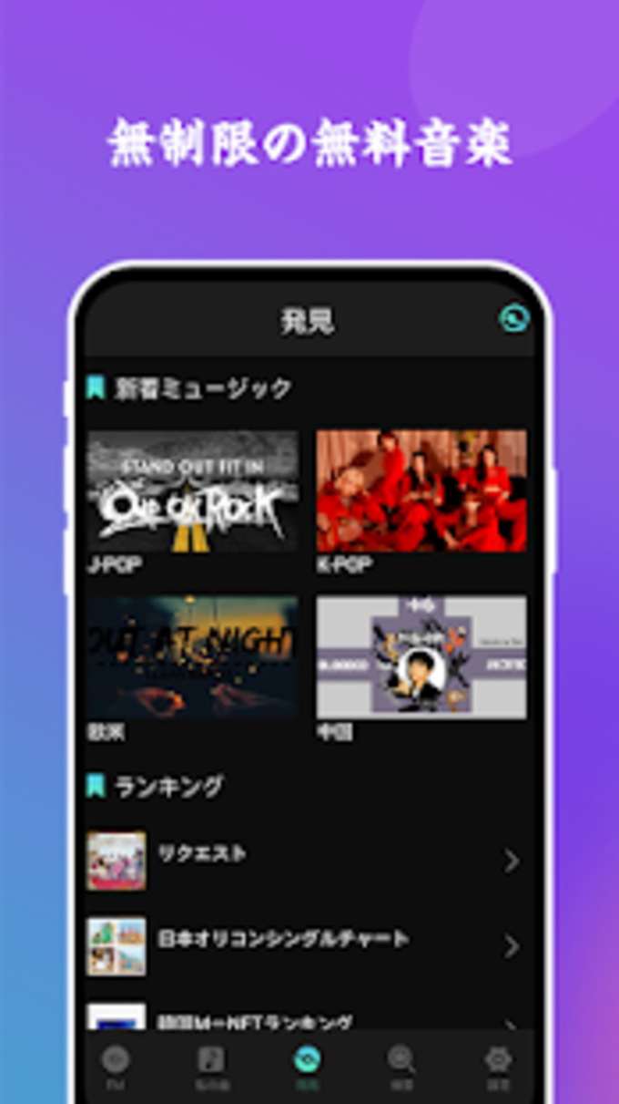Music Box FM - ミュージックFM 音楽で聴き放題