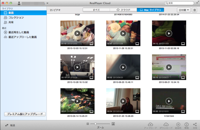 RealPlayer Cloud for Mac