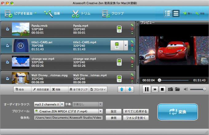 Aiseesoft Creative Zen Video Converter for Mac