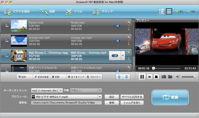 Aiseesoft PSP 動画変換 for Mac