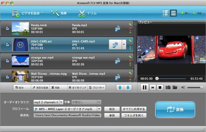 Aiseesoft FLV MP3 変換 for Mac