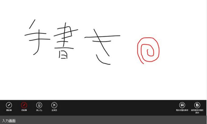 手書きMemoPad