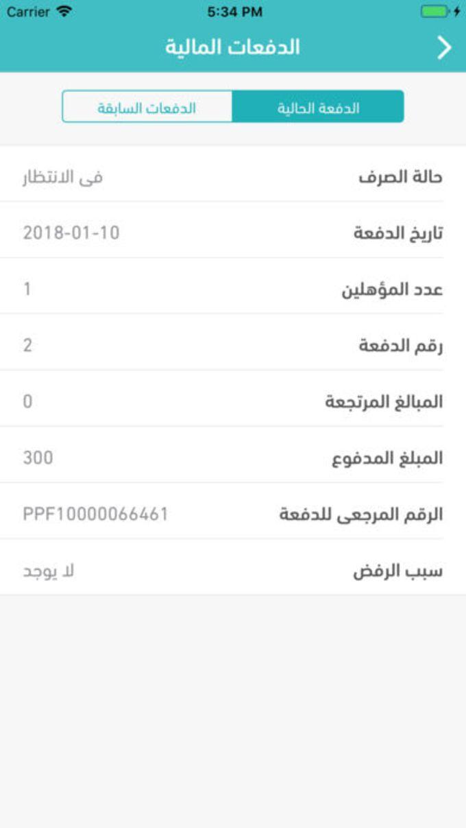 حساب المواطن   Citizen Account