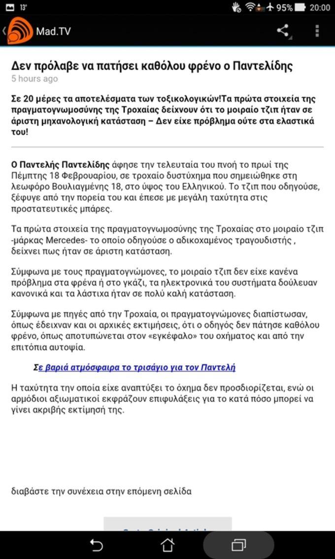 Greek Lifestyle & Gossip News