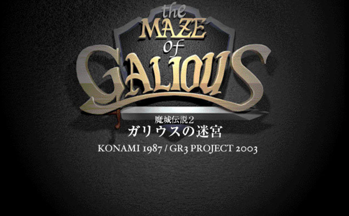 The Maze of Galious