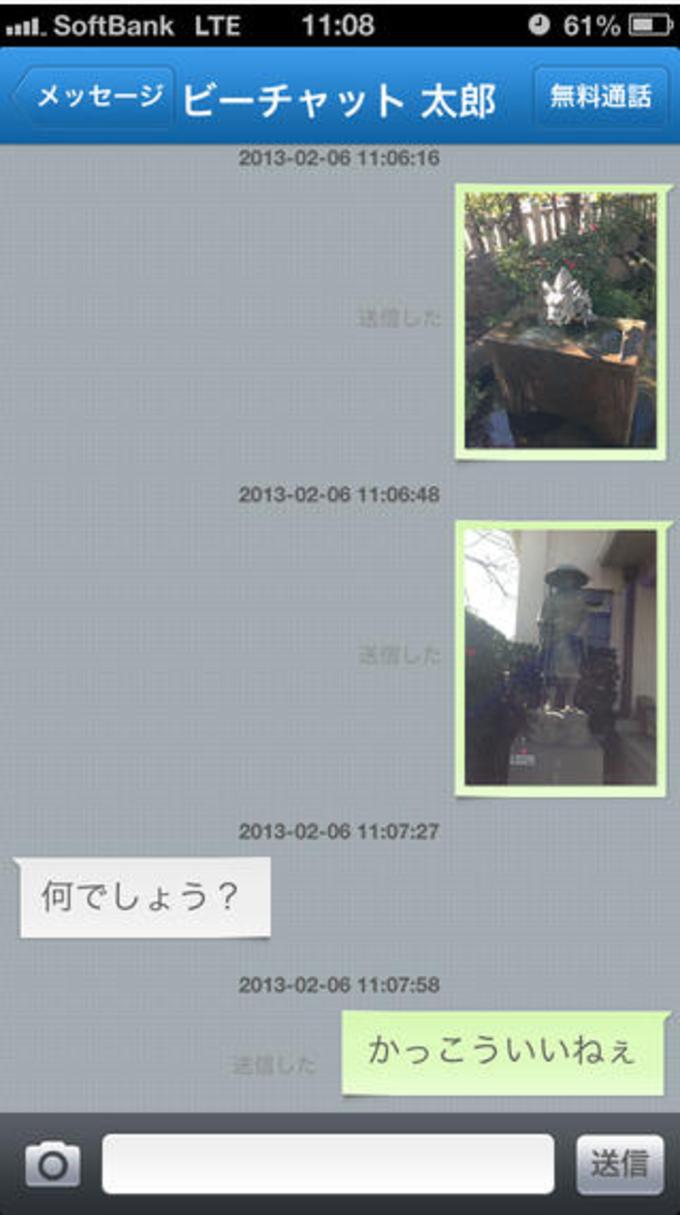 BeeChat