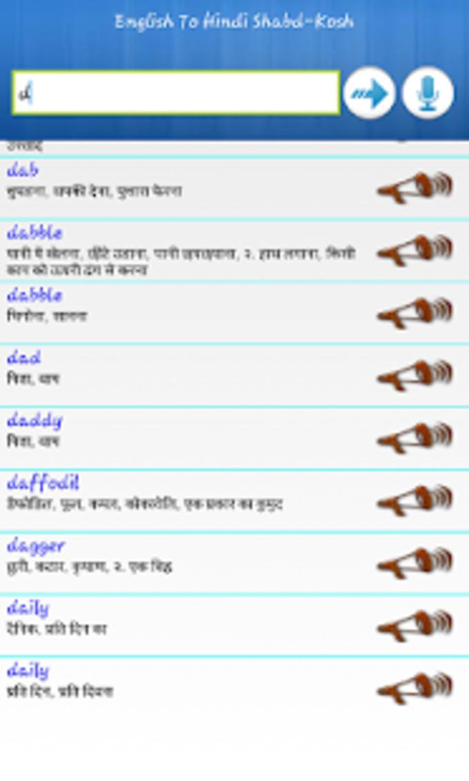 ShabdKosh Offline Dictionary