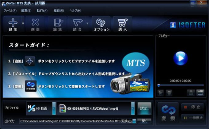 iSofter MTS Converter