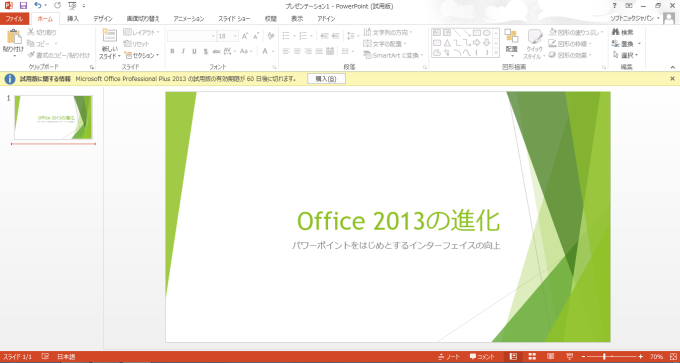 Microsoft powerpoint 2013 download microsoft powerpoint 2013 toneelgroepblik Image collections