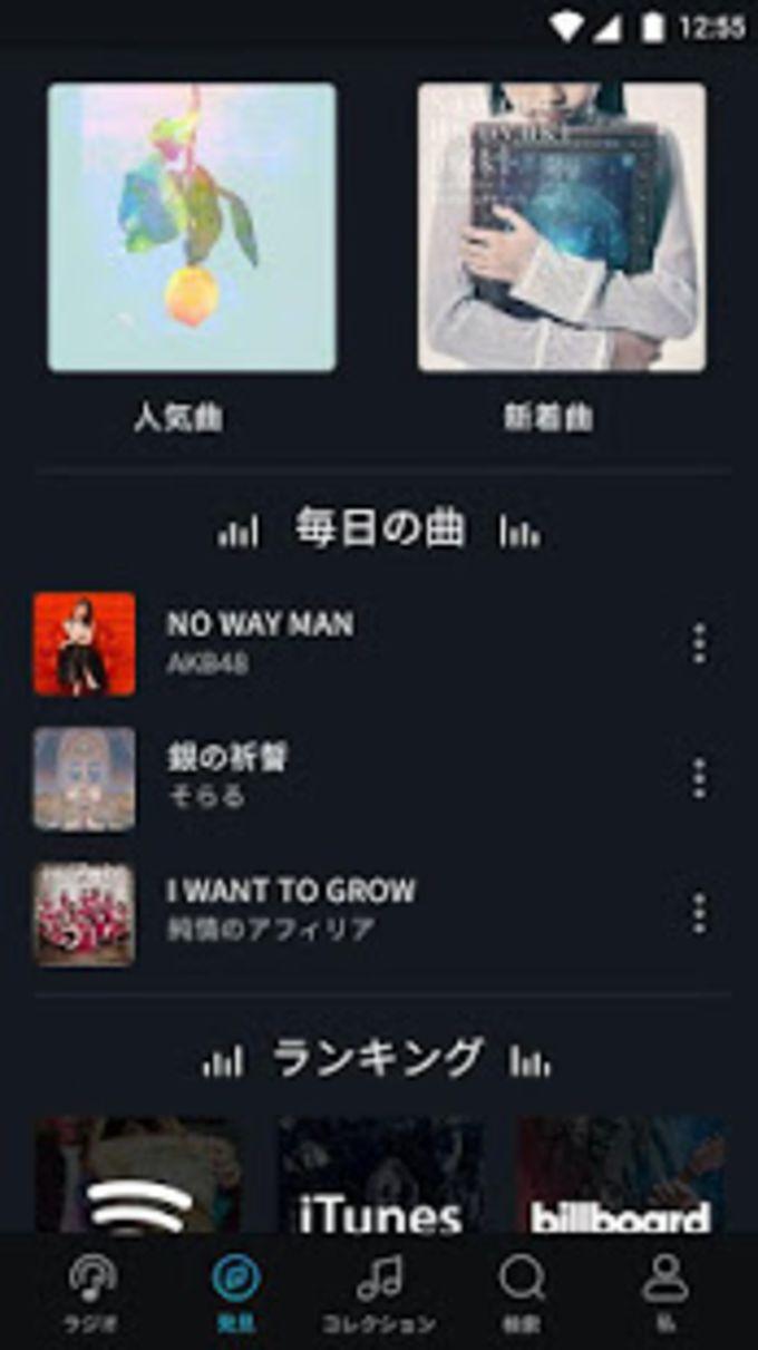 Music Box - Music Radio FM 音楽で聴き放題