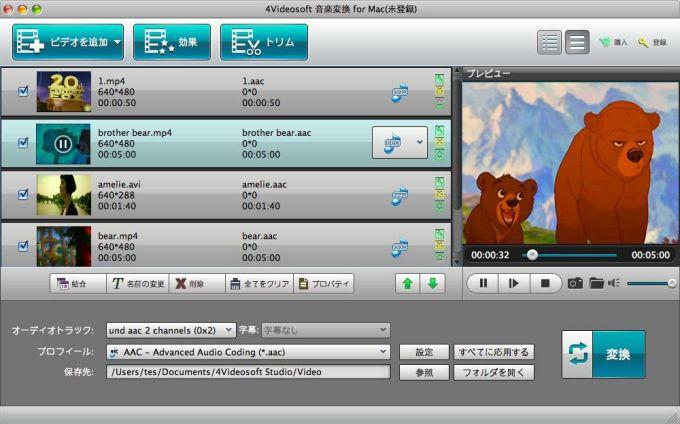 4Videosoft 音楽変換 for Mac