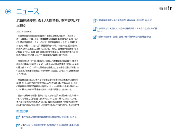 毎日jp for windows 8