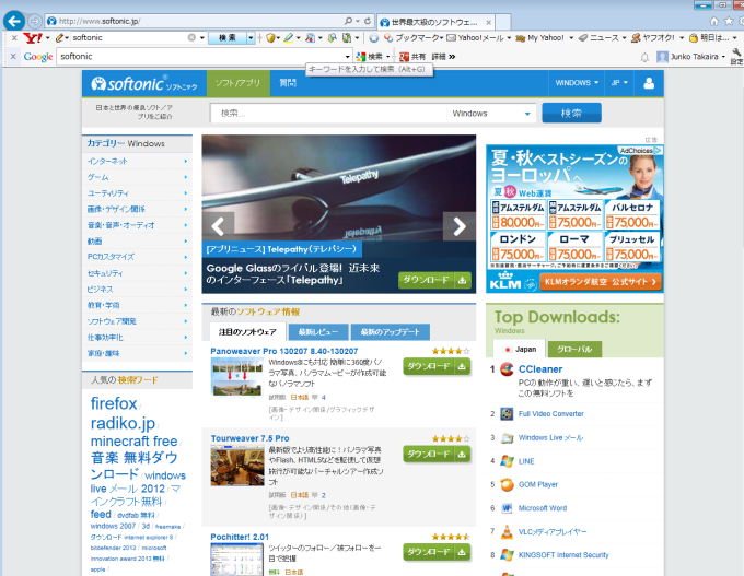 Internet Explorer 11 Release Preview (32 bits)