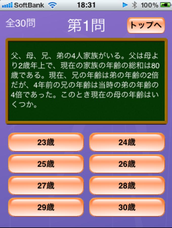 SPI ~非言語編~