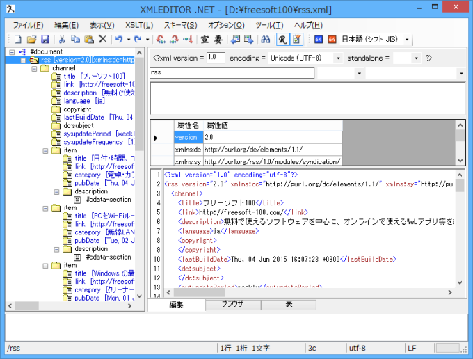 XMLEDITOR.NET