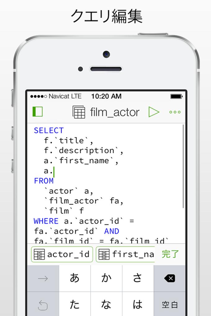 Navicat for MySQL - モバイル用データベース管理GUIツール