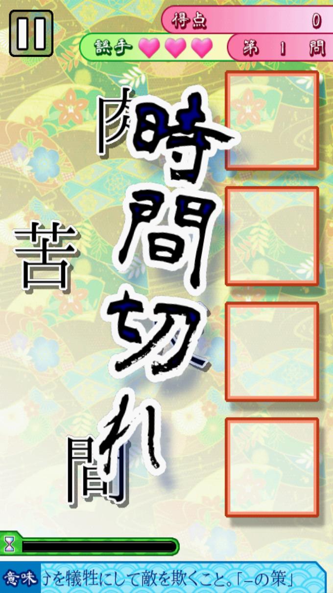 クイズ四字熟語☆無料学習ゲーム