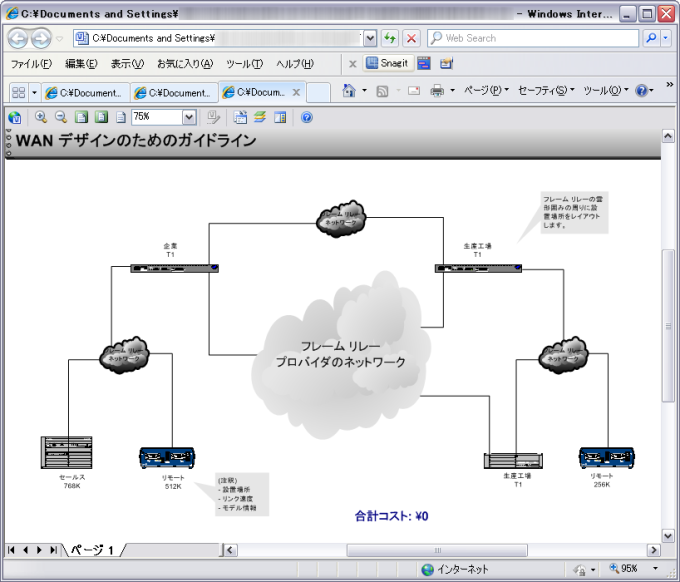 Microsoft Visio 2010: Visio Viewer