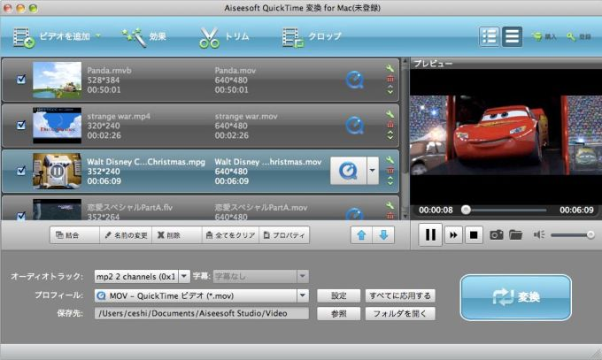 Aiseesoft QuickTime 変換 for Mac