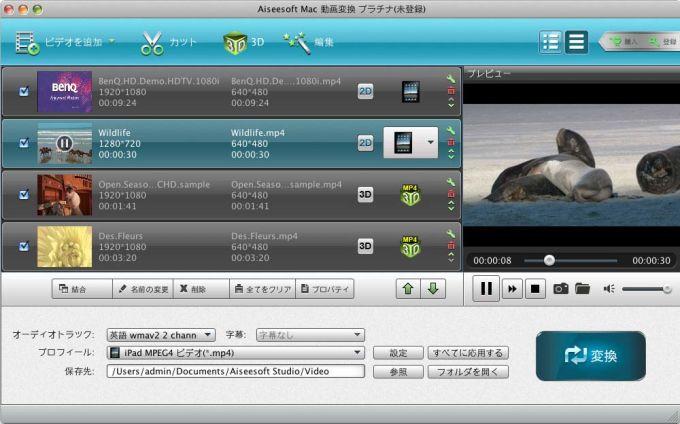 Aiseesoft Mac 動画変換 プラチナ