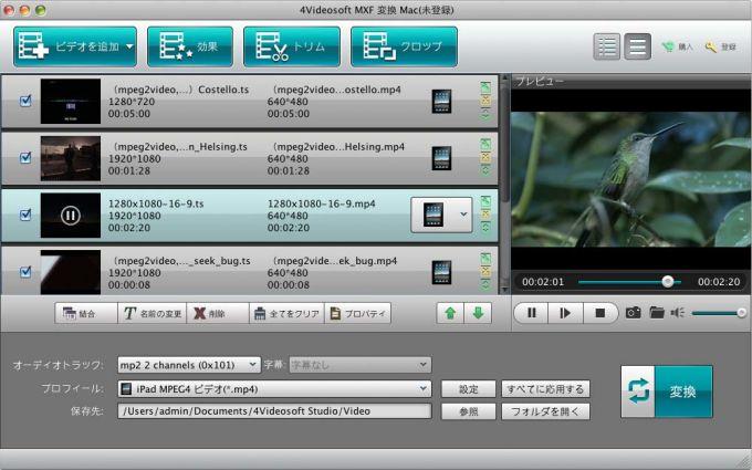 4Videosoft MXF 変換 Mac