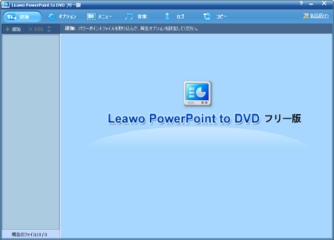 PowerPoint to DVD